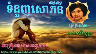 Tomnuang Saophinee - Ros Sereysothea ទំនួញសោភីនី ឬសម្រែកលោកិយ, Tum nounh Sophiny, Somrek lok key