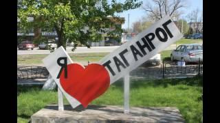 Таганрог-2017. Лучший город!