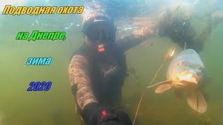 Подводная охота на Днепре зима 2020