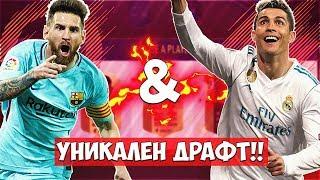 РАЗГРОМ С РОНАЛДО И МЕСИ + НАГРАДА!! FIFA 18 DRAFT SOLO Q!
