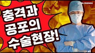 의사가 하는 귀수술 게임 리뷰 !!!