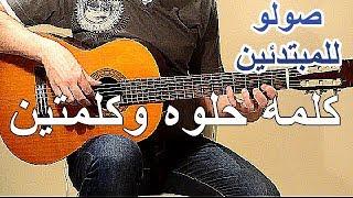 تعليم العزف على الجيتار - كلمه حلوه وكلمتين صولو