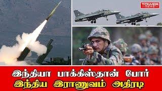 இந்தியா பாக்கிஸ்தான் போர் இந்தியராணுவம் அதிரடி   pulwama crpf attack   pulwama attack   Tower news