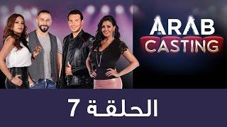 #ArabCasting - Episode 7 (Full) | (عرب كاستنج - الحلقة السابعة (كاملة