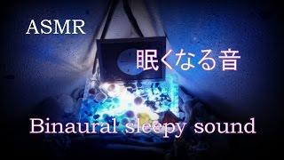 ASMR 癒し系 眠くなる音 56 Binaural Sleepy sound 56 特殊音源