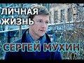 Сергей Мухин - биография, личная жизнь, жена, дети. Актер сериала Московская борзая 2 сезон