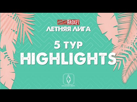 ОдинBasket. Летняя Лига 2020. 5 тур. Highlights