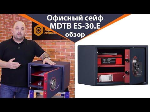 Офисный сейф MDTB ES-30.Е – обзор от Железная-мебель.рф