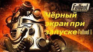 Что делать если при запуске Fallout 1 и 2 черный экран в Steam