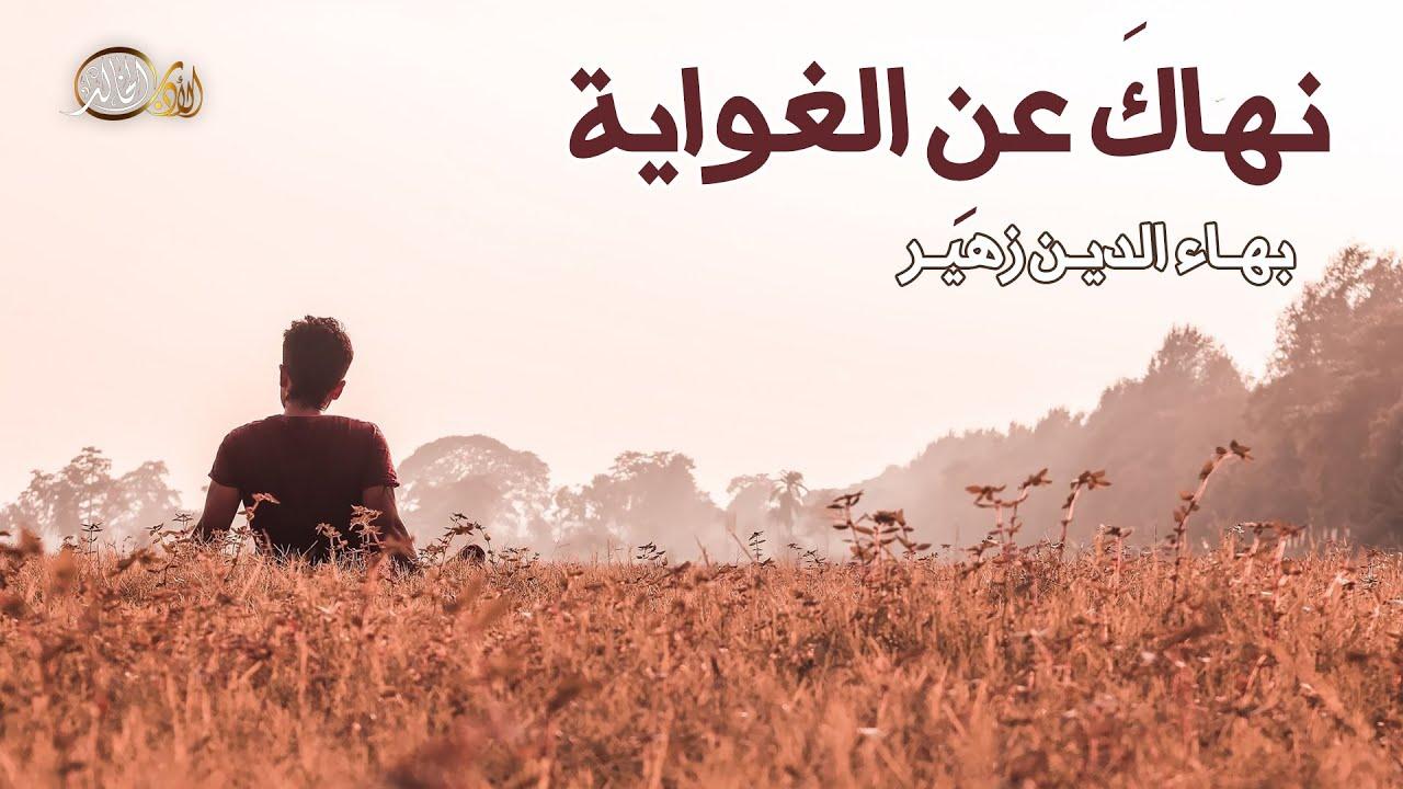 نهاك عن الغواية مرثية بهاء الدين زهير في ابنه Youtube