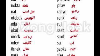 آشنایی به حروف ترکی استانبولی