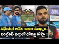 ICC Cricket World Cup 2019 : MS Dhoni Best At Reading Match Situation Says Virat Kohli || Oneindia