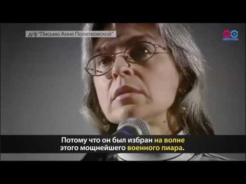10 лет назад в России была убита журналистка Анна Политковская