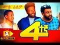 አራተኛ Ethiopian Movie Arategna - 2018 ሙሉፊልም