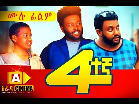 አራተኛ-ethiopian-movie-arategna---2018-ሙሉፊልም