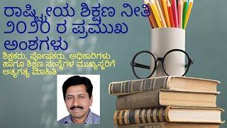 ರಾಷ್ಟ್ರೀಯ ಶಿಕ್ಷಣ ನೀತಿ 2020   ಸರಳ ವಿವರಣೆ   NEP 2020   ಶಿಕ್ಷಕರು, ಶಿಕ್ಷಣ ಅಧಿಕಾರಿಗಳಿಗೆ ಅಗತ್ಯ ಮಾಹಿತಿ  