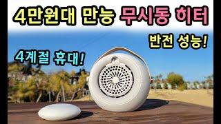 [S모티브] 싼맛에 샀다 대박 깜놀! 히터/선풍기/가습…