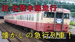 【ついに運転開始!】413系国鉄急行色で行く懐かしの急行列車旅!