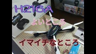 TELLO手放してH216A買ったよ。各種テスト+動画