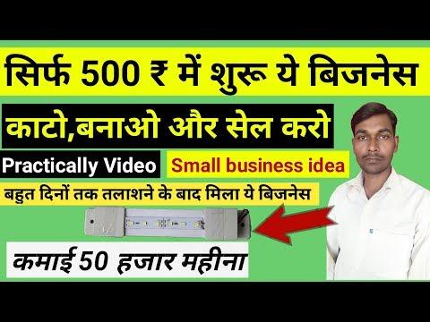 50000 महीना कमायें इस छोटे से बिज़नेस को करके    small Business Idea very easy trick   