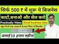 50000 महीना कमायें इस छोटे से बिज़नेस को करके || small Business Idea very easy trick ||