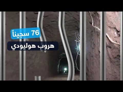 على طريقة الأفلام.. فرار 76 سجينا بينهم أعضاء أخطر عصابة برازيلية  - 17:01-2020 / 1 / 21