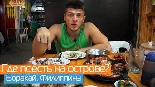 Где поесть? Остров Боракай, Филиппины | Русский ресторан, морепродукты, шведский стол, местная еда