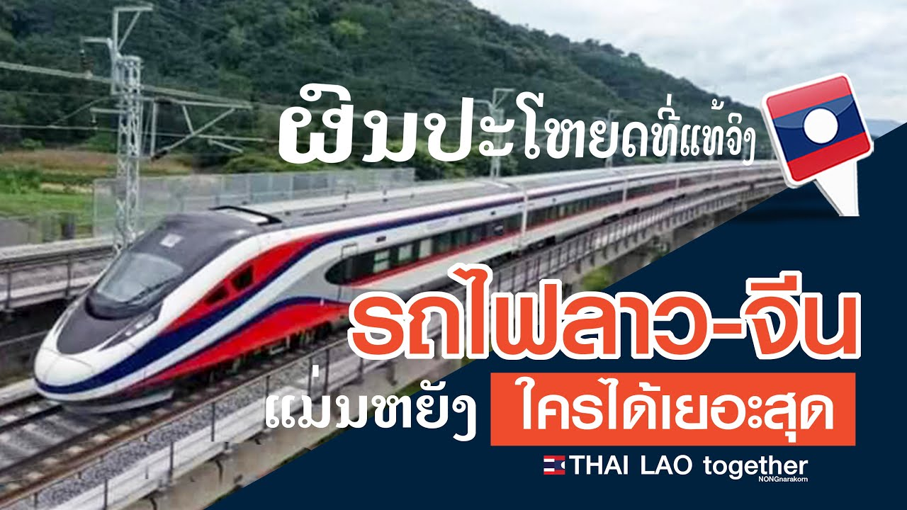 Download สุดสุด!! สปป ลาว รถไฟลาว-จีน ปะโยชน์มหาศาล LAOS THAI