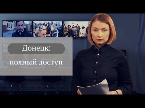 Нападение на ОБСЕ и войны телебашен