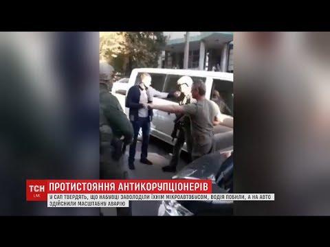 ТСН: Бійки антикорупціонерів. Що знову не поділили Холодницький та Ситник, і кого затримував спецназ НАБУ