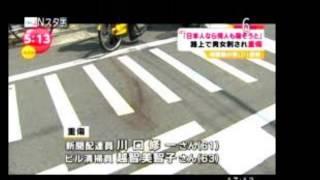 【生粋の日本人なら何人も殺そうと思った】韓国籍の男心神喪失で不起訴