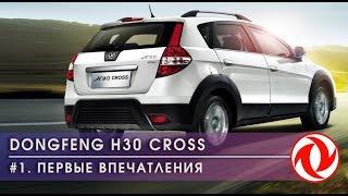 Тест-Драйв DONGFENG H30 CROSS №1 - Первые впечатления от машины