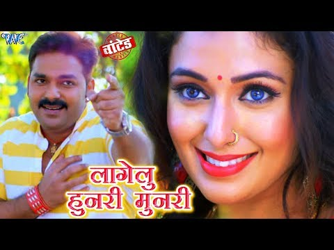 Pawan Singh (लागेलू हुनरी मुनरी) प्यार भरा गाना - Mani Bhatta - Lagelu Hunari Munari - Bhojpuri Song