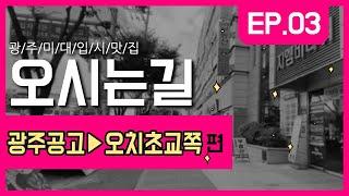 [미대입시맛집] 광주북구C&C미술학원오는법! 1…