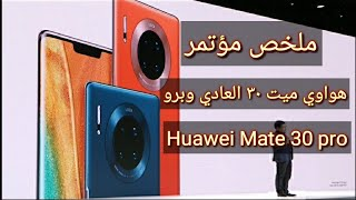 ملخص مؤتمر Huawei Mate 30 هواوي ميت ٣٠ العادي و برو