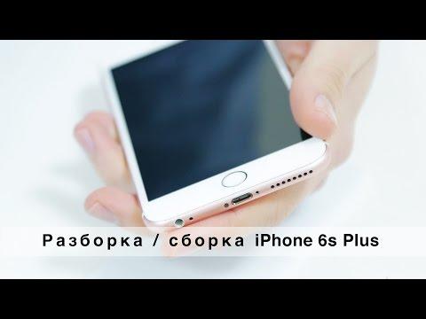 Полная разборка IPhone 6s Plus | Как самому разобрать айфон | IFix