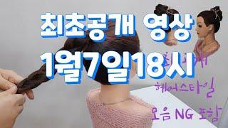 최초공개영상 헤어스타일 긴머리 사진 영상 모음 NG 포…