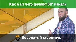 Производство SIP панелей. Как делают СИП панели?