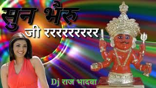 आ गया धमाका 2018 !! Sun Bheruji Re (RMK Party Dance Mix)_-_ Dj Raj Bhadwa Jaipur
