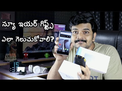 New year Gifts how to participate ll in telugu ll