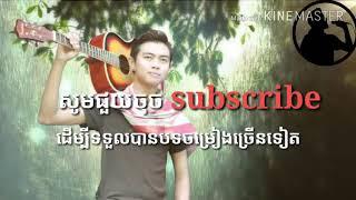 បទថៃ(ខាំផែង)ភ្លេងសុទ្ធសរសេរអក្សរខ្មែរ Thai song (kham pang)karaoke lyric khmer