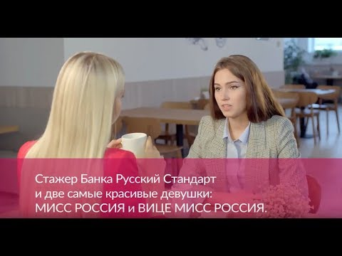 Стажер Банка Русский Стандарт C Мисс Россия!