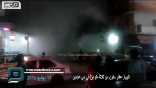 مصر العربية | انهيار عقار مكون من ثلاثة طوابق في حي عابدين