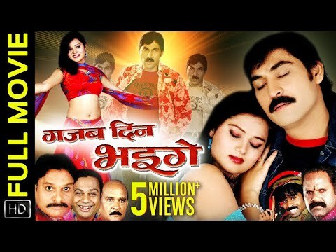 गजब दिन भइगे - Gajab Din Bhaige | CG Film | Full Movie | Prakash Awasthi
