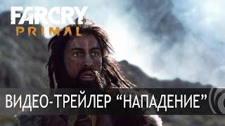 Far Cry Primal — Нападение | ТРЕЙЛЕР