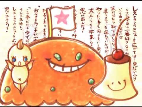【お子さまランチ】(NHKみんなのうたに向けて)Okosama Lunch (Kawaii Song Kechamayo)