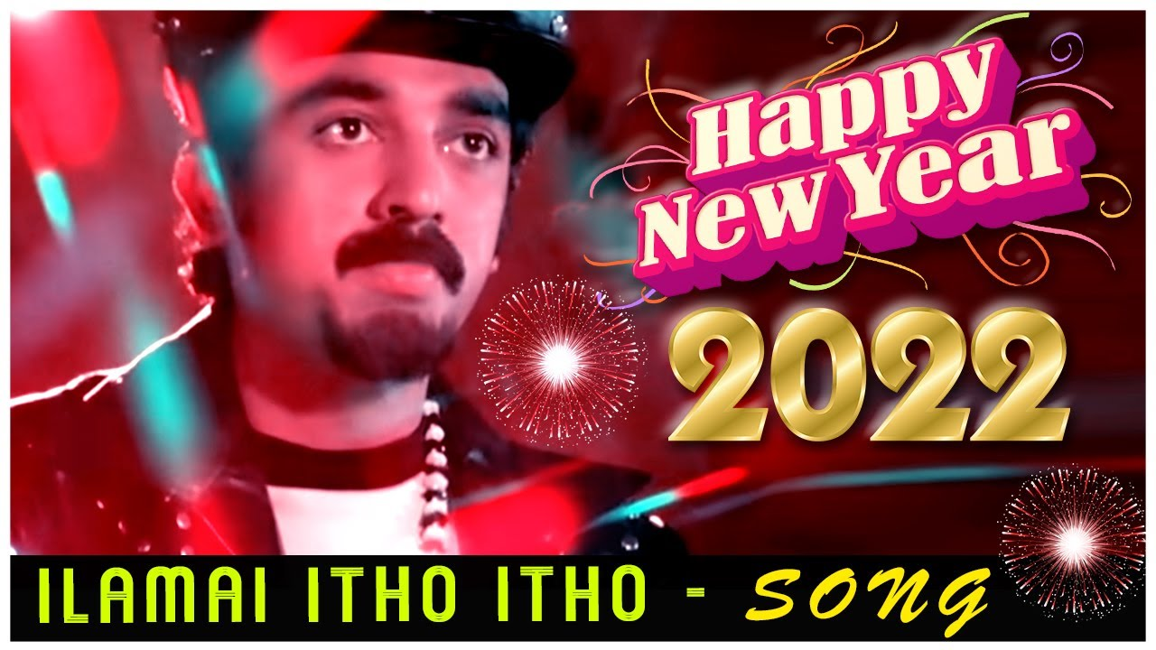 Happy New Year 2021 | Ilamai Itho Itho Video Song | Kamal Haasan | SPB | New Year Song