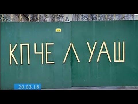 ТРК ВіККА: СБУ провела обшуки на «ЧЕЛУАШі» через бойлери