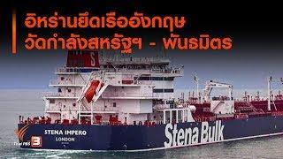 อิหร่านยึดเรืออังกฤษ วัดกำลังสหรัฐฯ - พันธมิตร : วิเคราะห์สถานการณ์ต่างประเทศ (22 ก.ค. 62)
