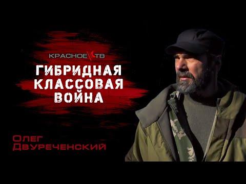 Гибридная классовая война. Олег Двуреченский.